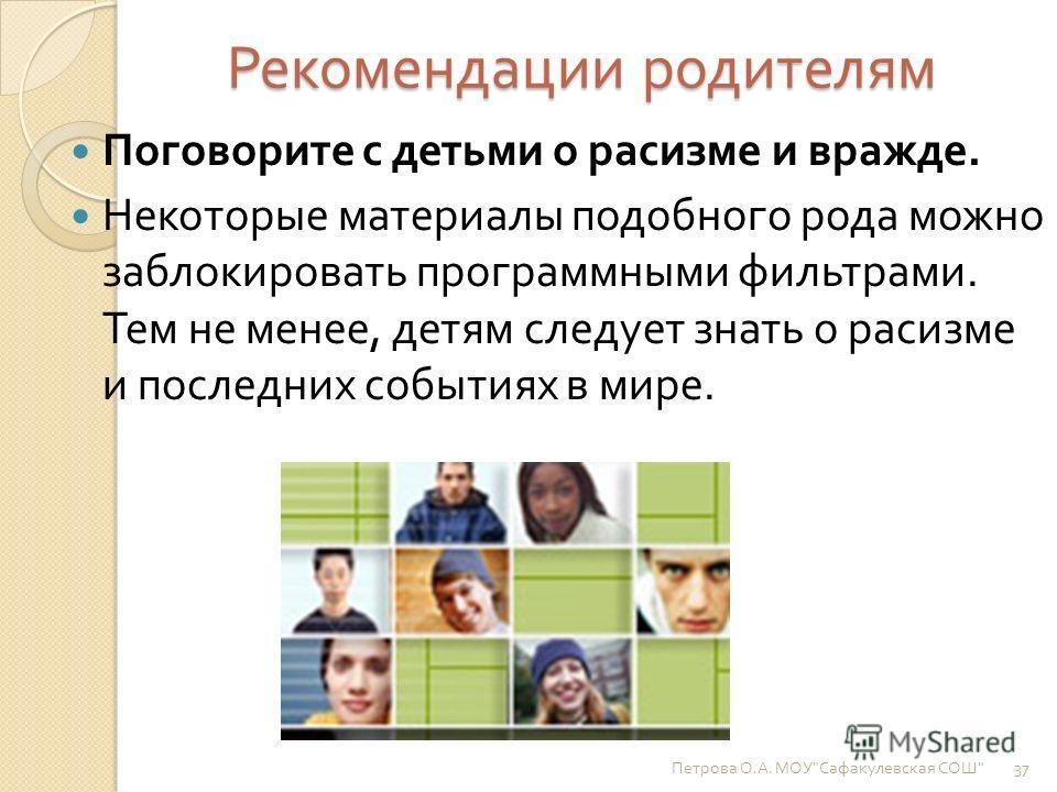 Рекомендации родителям 37 Петрова О. А. МОУ