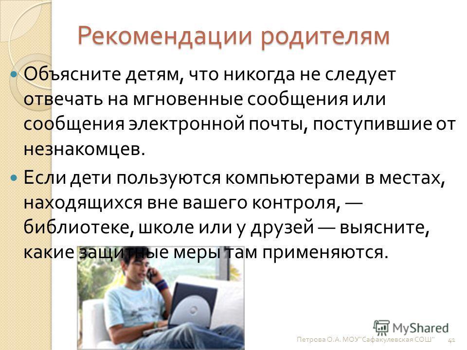 Рекомендации родителям 41 Петрова О. А. МОУ