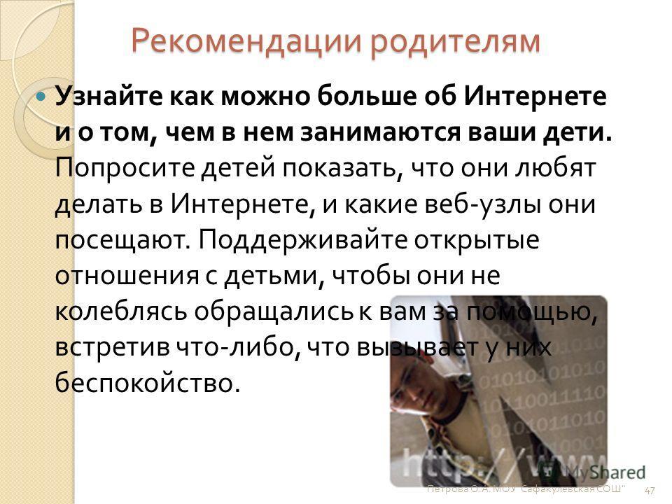 Рекомендации родителям 47 Петрова О. А. МОУ