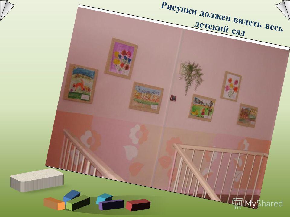 Рисунки должен видеть весь детский сад