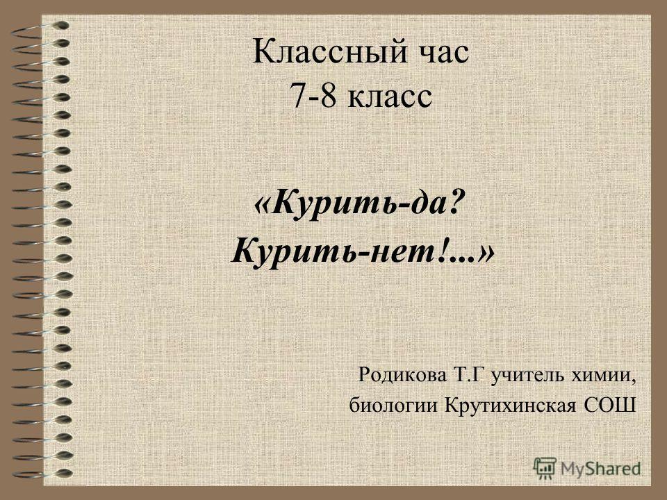 Классный час 7-8 класс «Курить-да? Курить-нет!...» Родикова Т.Г учитель химии, биологии Крутихинская СОШ
