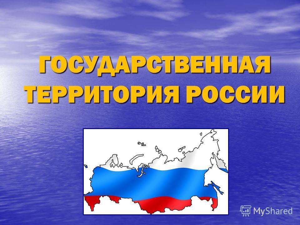 ГОСУДАРСТВЕННАЯ ТЕРРИТОРИЯ РОССИИ