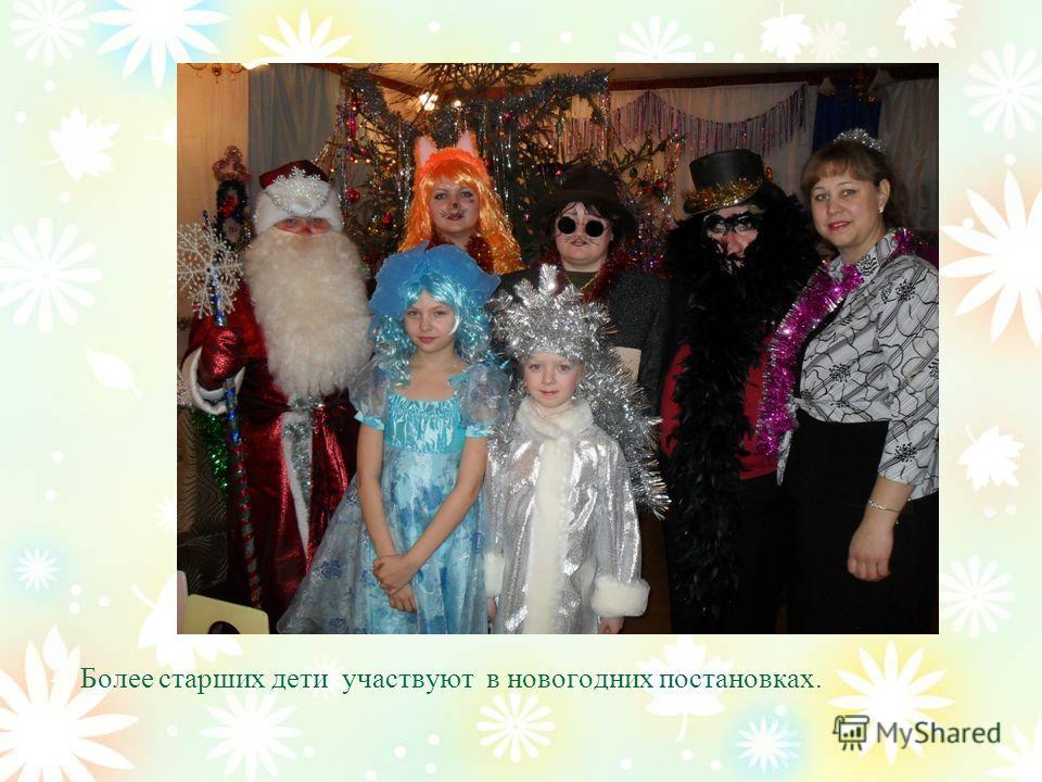 Более старших дети участвуют в новогодних постановках.