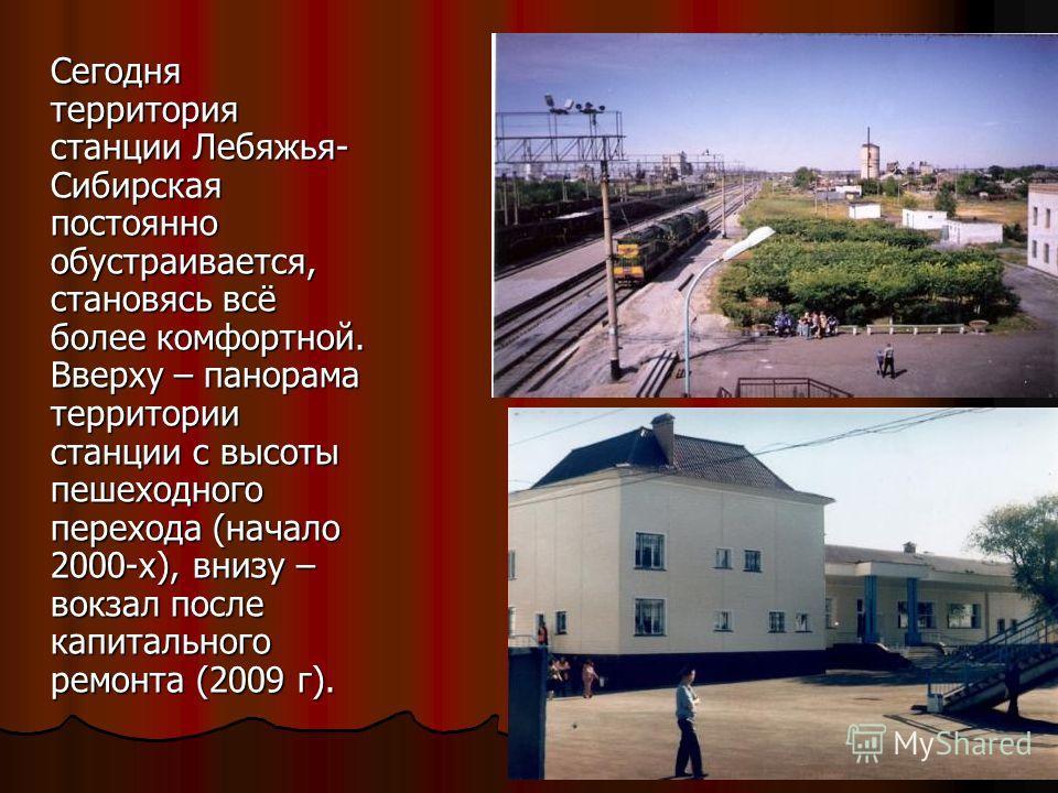 Сегодня территория станции Лебяжья- Сибирская постоянно обустраивается, становясь всё более комфортной. Вверху – панорама территории станции с высоты пешеходного перехода (начало 2000-х), внизу – вокзал после капитального ремонта (2009 г).