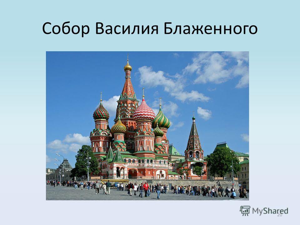 20 Собор Василия Блаженного