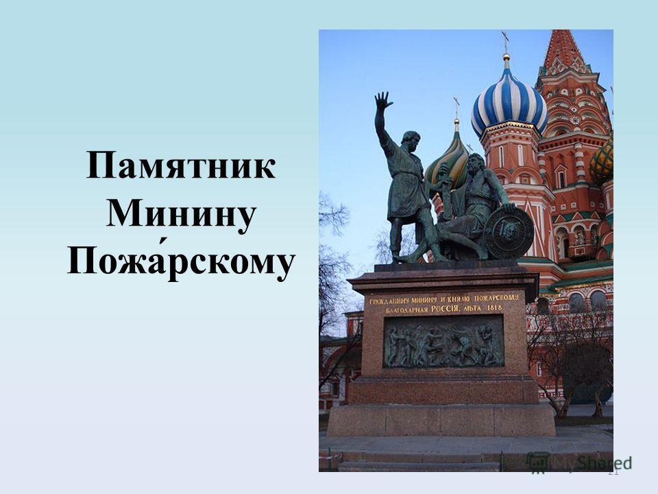 21 Памятник Минину Пожа́рскому