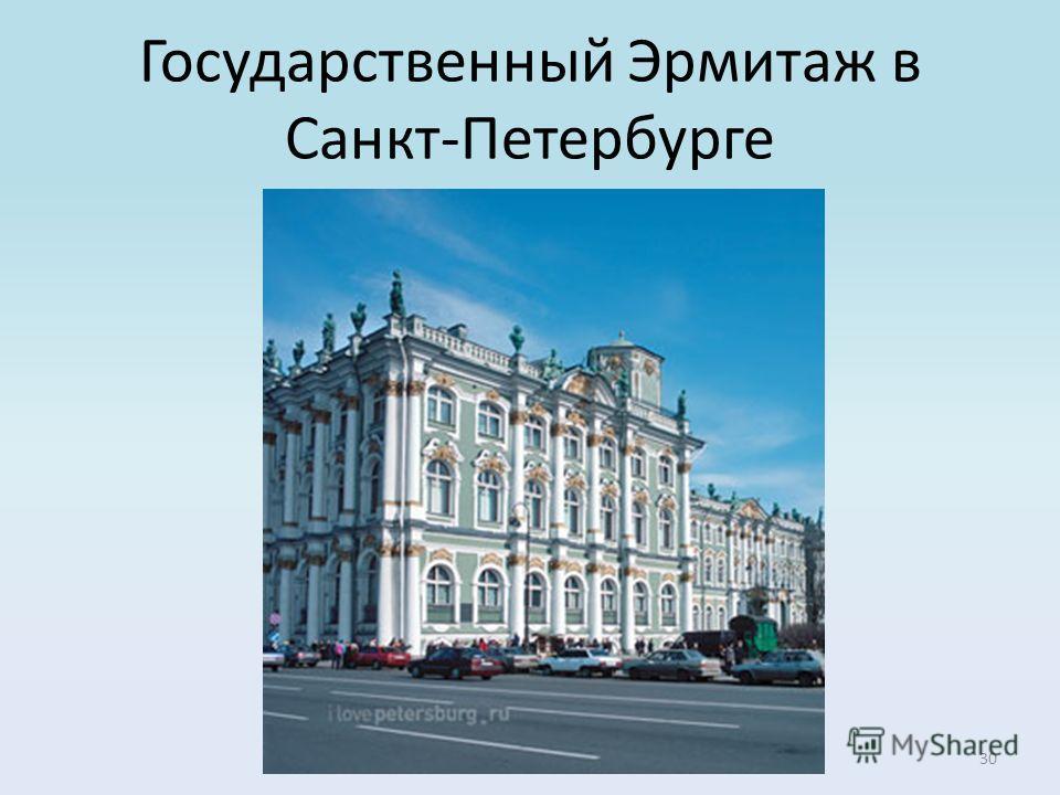 30 Государственный Эрмитаж в Санкт-Петербурге