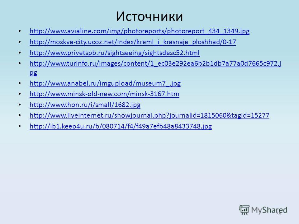 35 Источники http://www.avialine.com/img/photoreports/photoreport_434_1349.jpg http://moskva-city.ucoz.net/index/kreml_i_krasnaja_ploshhad/0-17 http://www.privetspb.ru/sightseeing/sightsdesc52.html http://www.turinfo.ru/images/content/1_ec03e292ea6b2