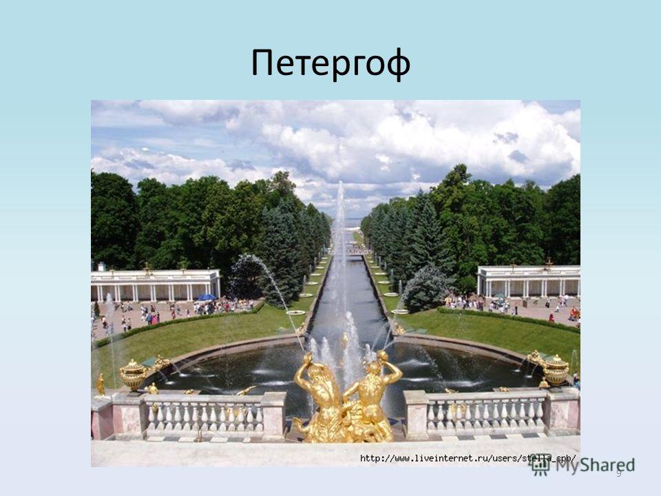 9 Петергоф