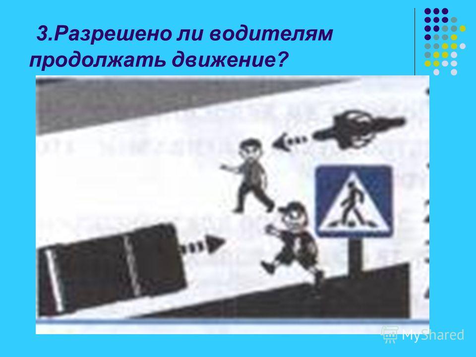 3.Разрешено ли водителям продолжать движение?
