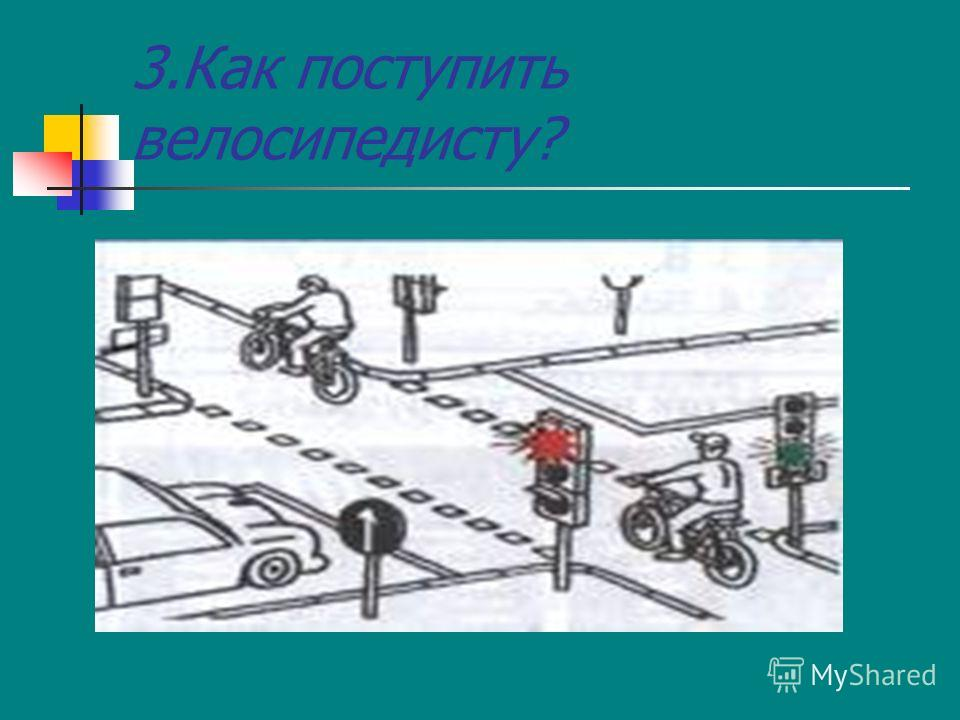 3.Как поступить велосипедисту?