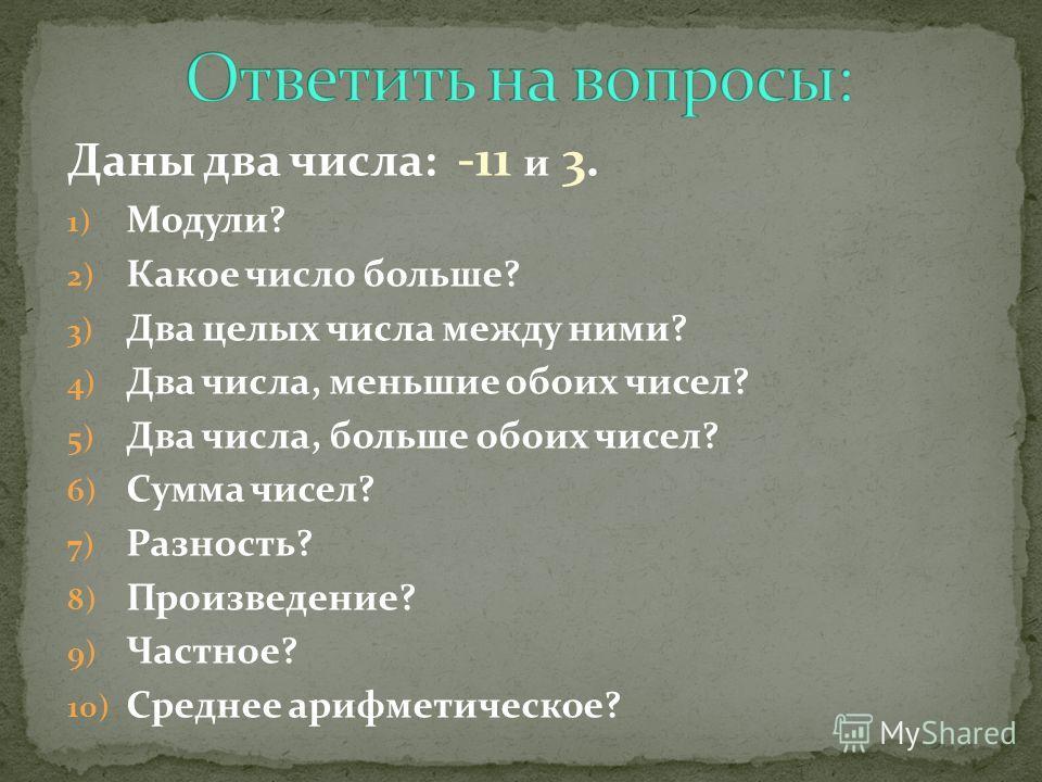 а) 7 8 13 15 = -3 IIIIII б) -9 3 15 4 = -25 IIIIII