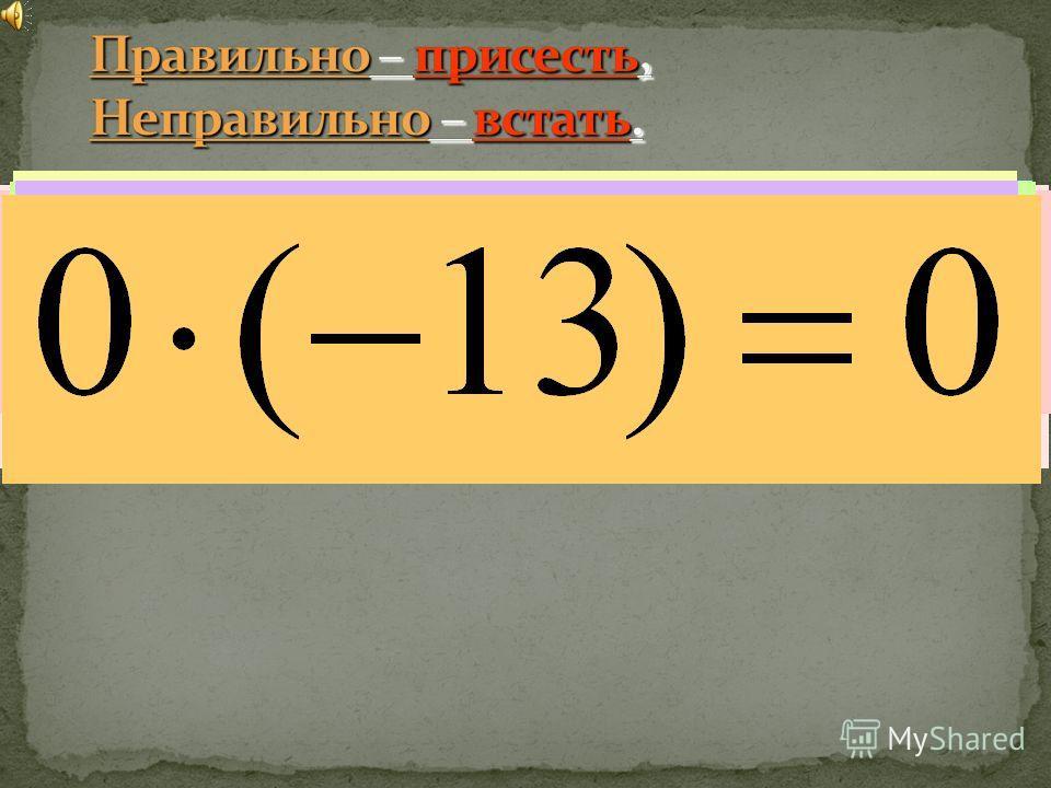 Даны числа: -1, -2, -3, -4, -5, -7, -10, -15, -17. Используя каждое число по одному разу, составьте три верных равенства. -2+(-3) = -5 -5+(-10) = -15 -10+(-7) = -17