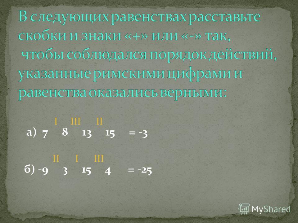 I вариантII вариант 45 : (-5) = (-6) · (-14) = -49 : 7 = 57+(-33) = -24+(-9) = 66: (-11) = -7. (-12) = -54: 9 = -29 + (-19) = -35+(-14) = -9 84 -7 24 - 33 -6 84 -6 -48 -49