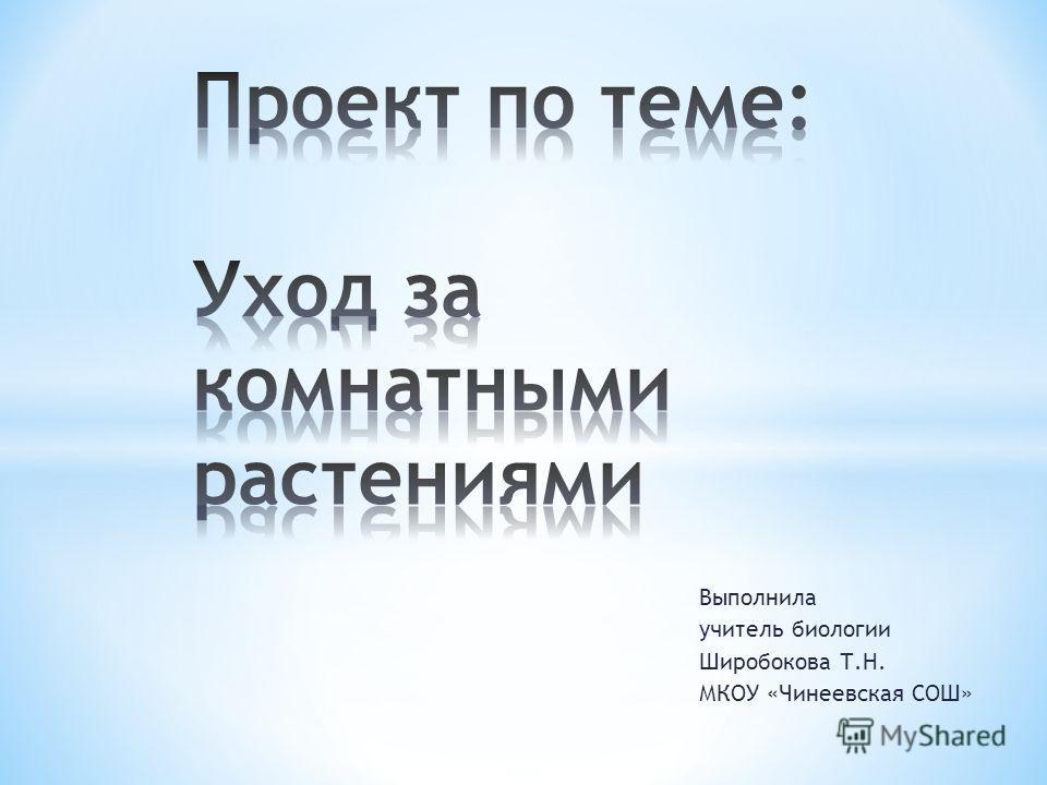 Выполнила учитель биологии Широбокова Т.Н. МКОУ «Чинеевская СОШ»
