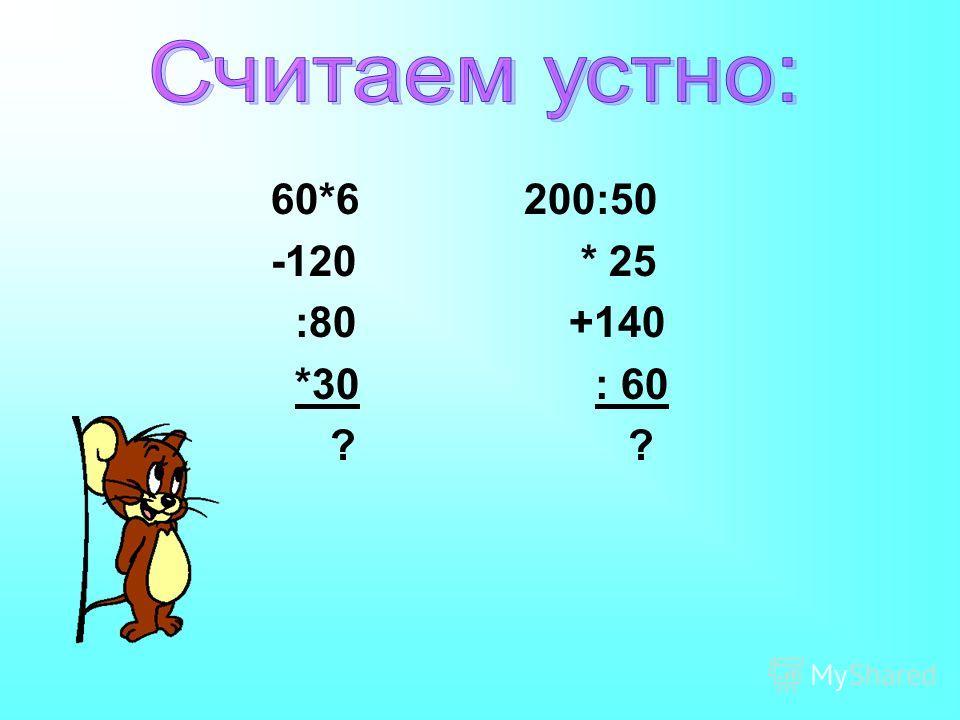 60*6 200:50 -120 * 25 :80 +140 *30 : 60 ? ?