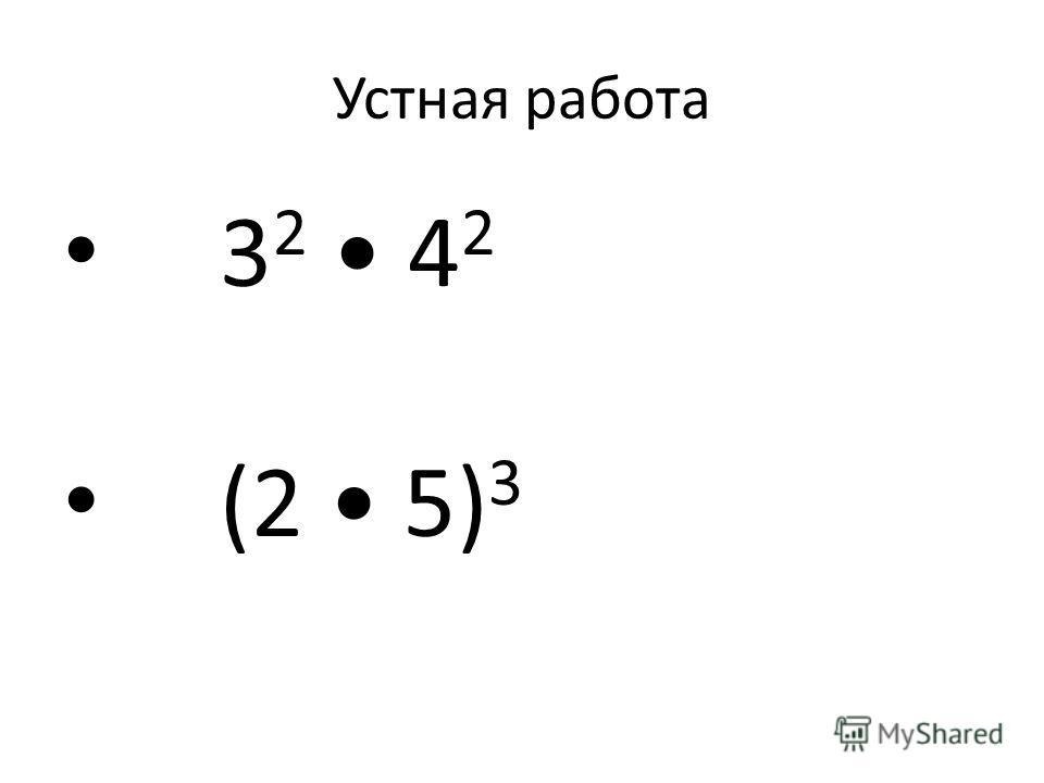 Устная работа 3 2 4 2 (2 5) 3