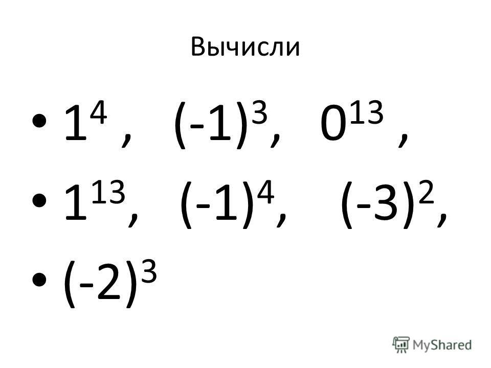 Вычисли 1 4, (-1) 3, 0 13, 1 13, (-1) 4, (-3) 2, (-2) 3