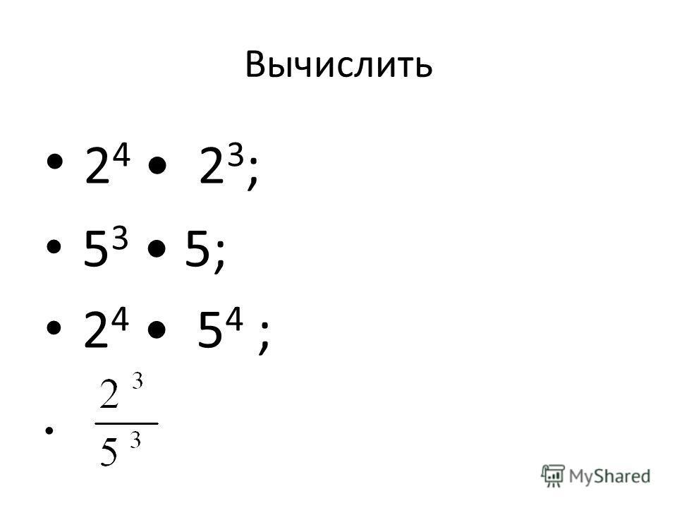 Вычислить 2 4 2 3 ; 5 3 5; 2 4 5 4 ;