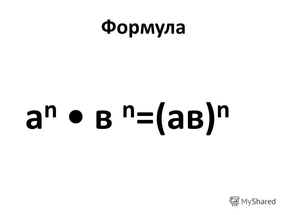 Формула а n в n =(ав) n