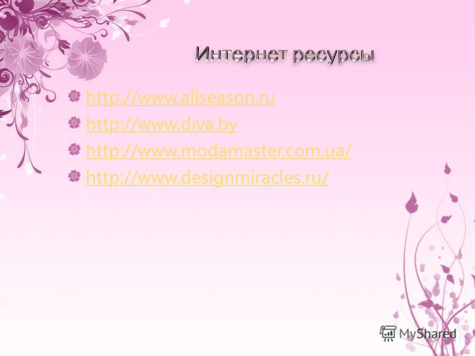 http://www.allseason.ru http://www.diva.by http://www.modamaster.com.ua/ http://www.designmiracles.ru/