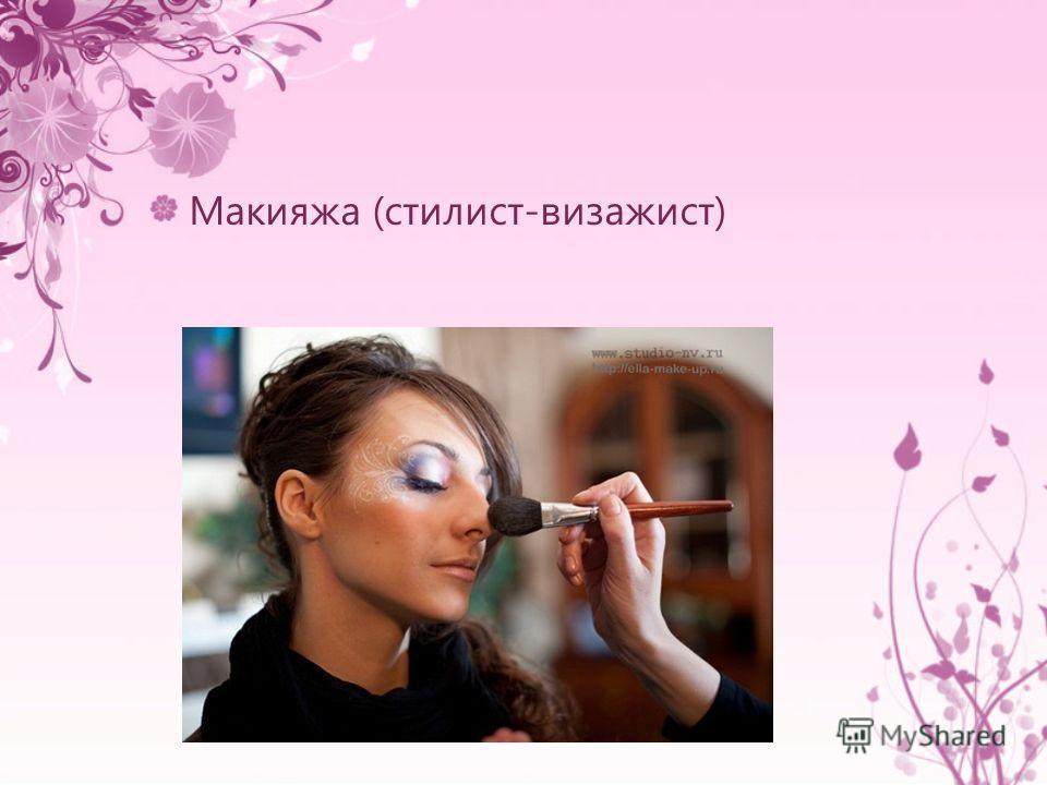 Макияжа (стилист-визажист)