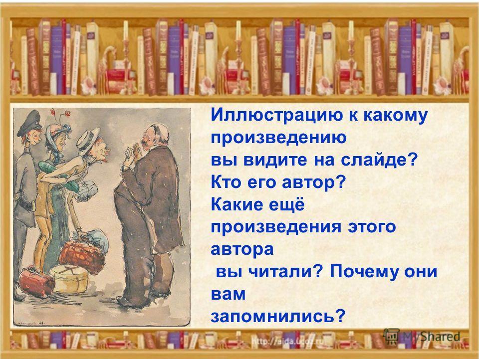 Иллюстрацию к какому произведению вы видите на слайде? Кто его автор? Какие ещё произведения этого автора вы читали? Почему они вам запомнились?
