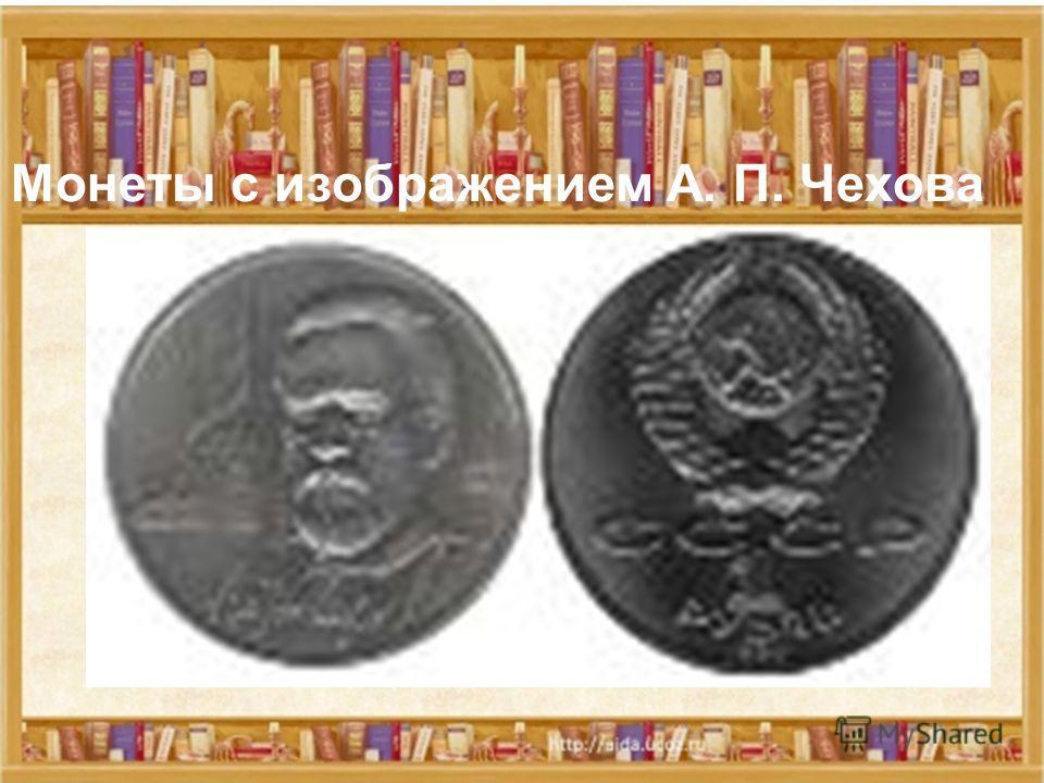 Монеты с изображением А. П. Чехова