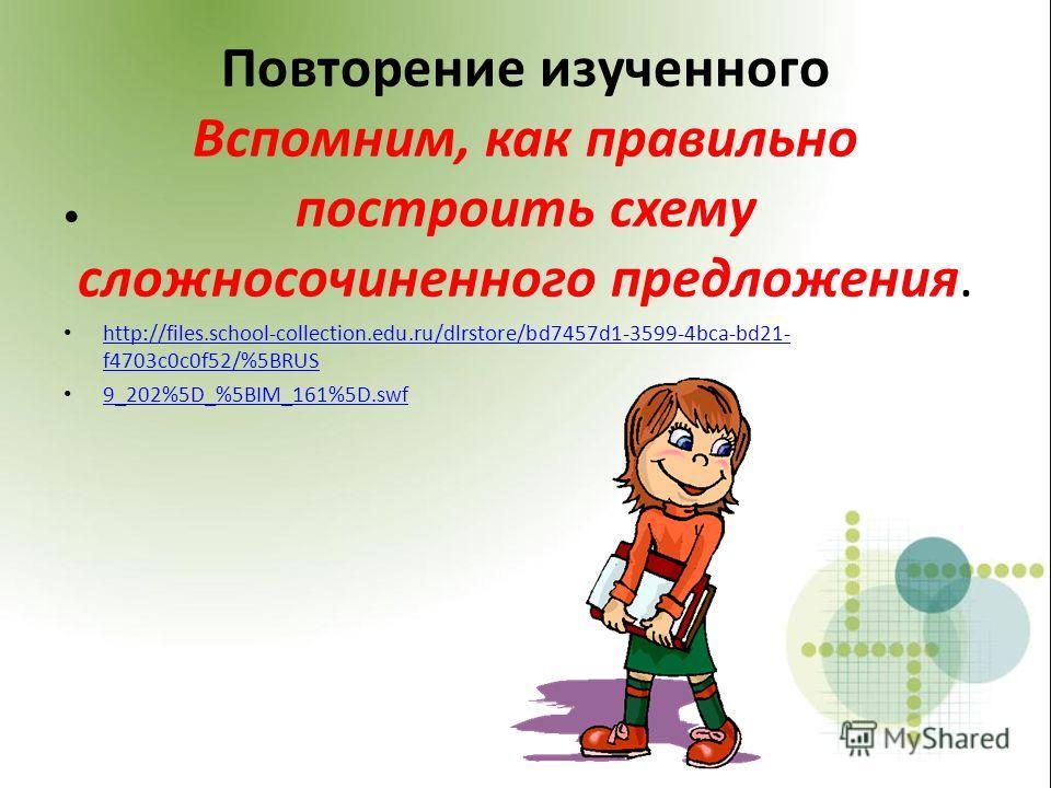Повторение изученного Вспомним, как правильно построить схему сложносочиненного предложения. http://files.school-collection.edu.ru/dlrstore/bd7457d1-3599-4bca-bd21- f4703c0c0f52/%5BRUS http://files.school-collection.edu.ru/dlrstore/bd7457d1-3599-4bca
