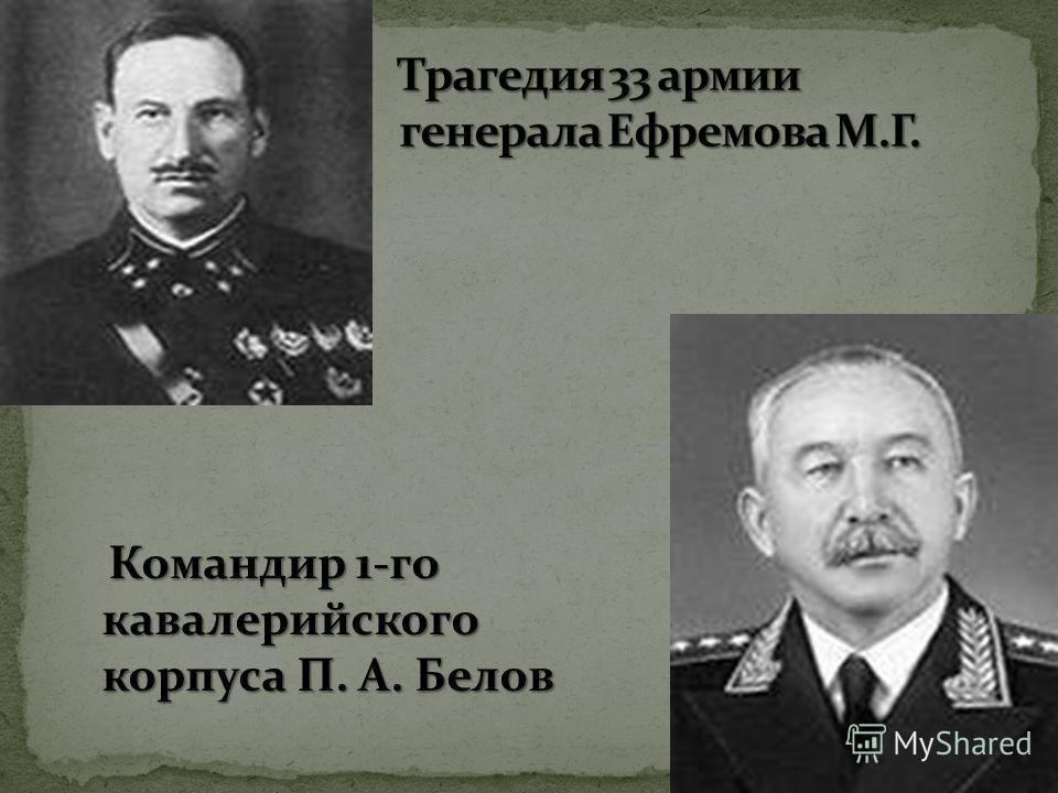 Командир 1-го кавалерийского корпуса П. А. Белов Командир 1-го кавалерийского корпуса П. А. Белов