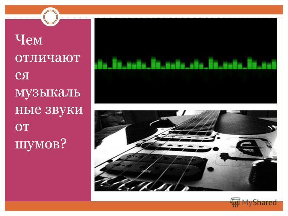 Чем отличают ся музыкаль ные звуки от шумов?