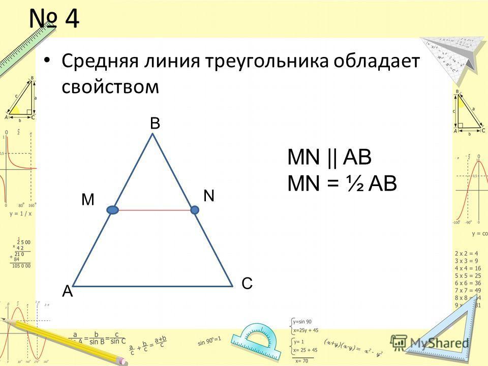 4 Средняя линия треугольника обладает свойством M N B A C MN || AB MN = ½ AB