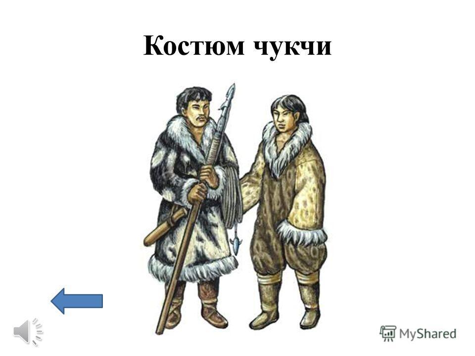 Костюм чукчи