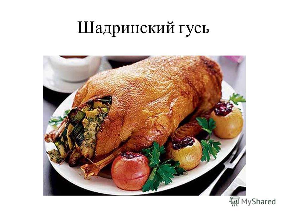 Шадринский гусь