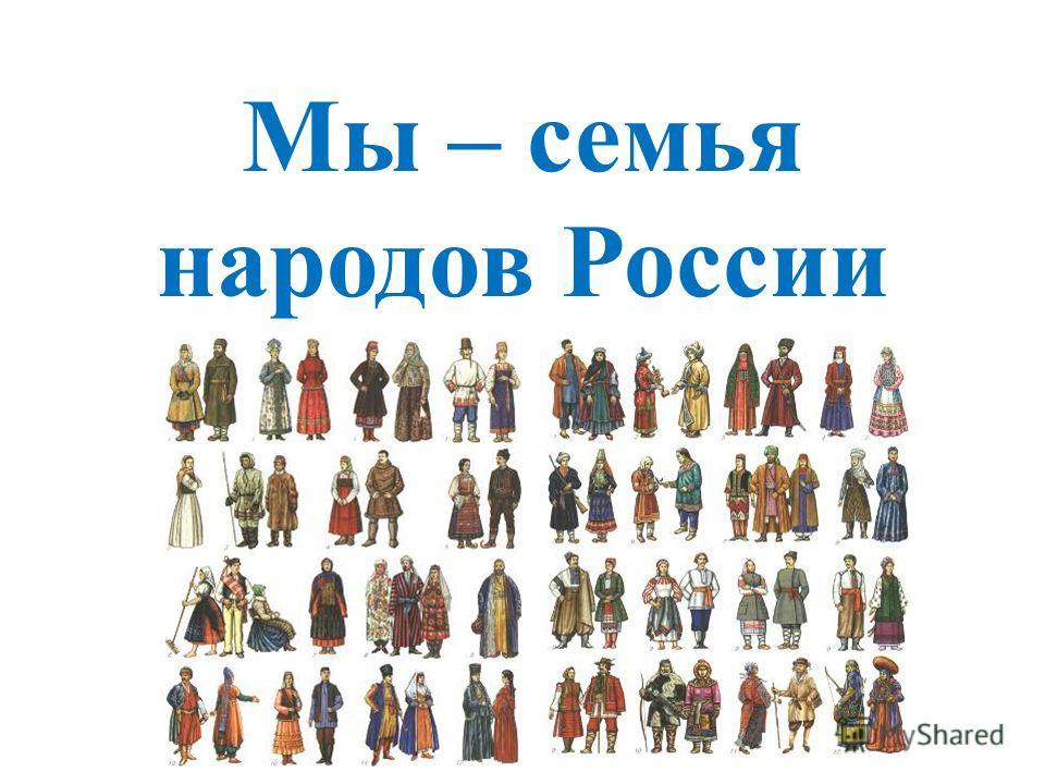 Мы – семья народов России
