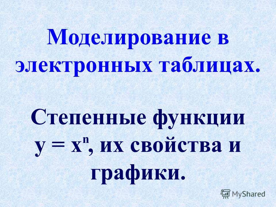 Моделирование в электронных таблицах. Степенные функции у = х, их свойства и графики. n