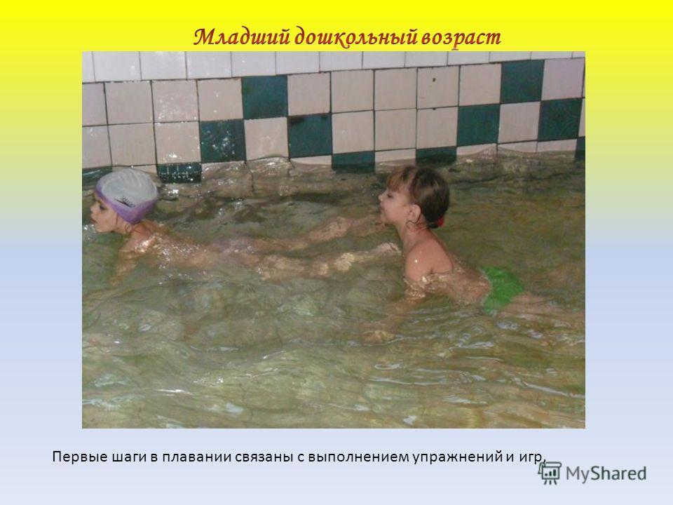 Первые шаги в плавании связаны с выполнением упражнений и игр,
