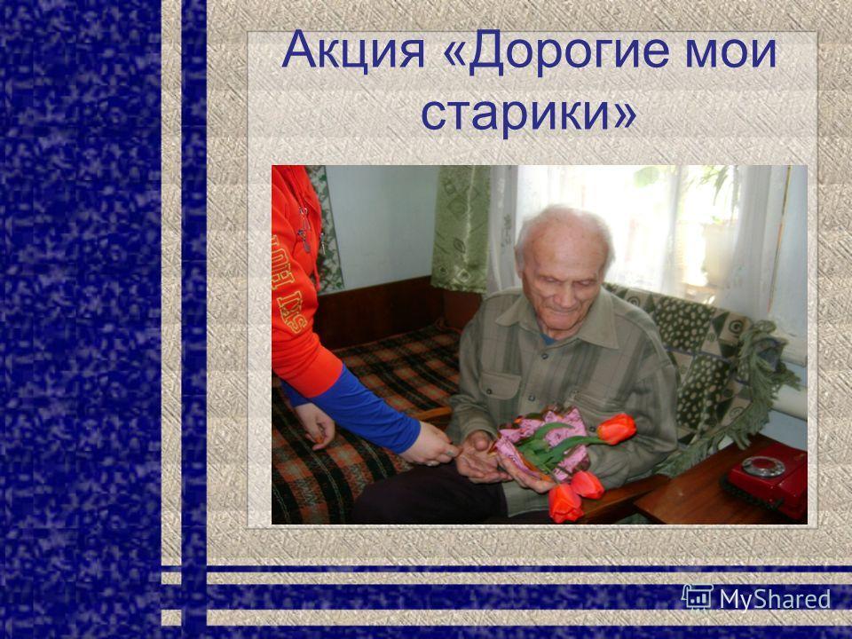 Акция «Дорогие мои старики»