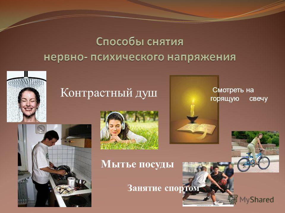 Контрастный душ Мытье посуды Смотреть на горящую свечу Занятие спортом
