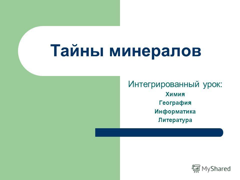 Тайны минералов Интегрированный урок: Химия География Информатика Литература