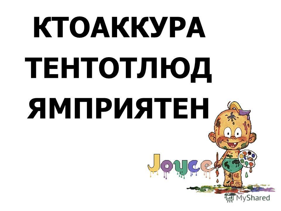 КТОАККУРА ТЕНТОТЛЮД ЯМПРИЯТЕН