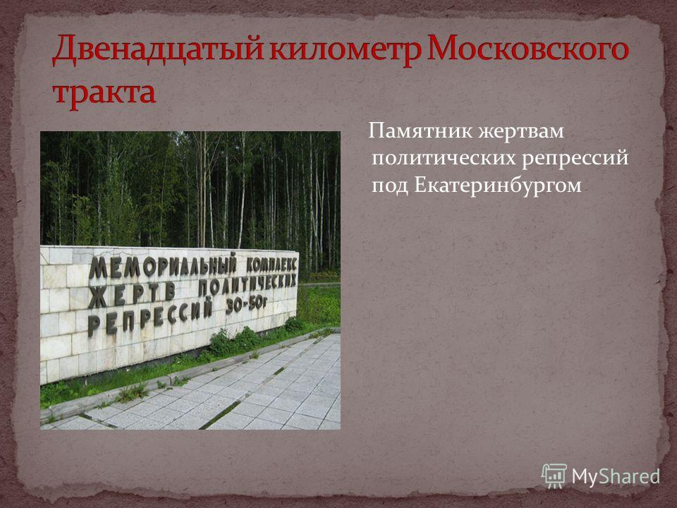 Памятник жертвам политических репрессий под Екатеринбургом