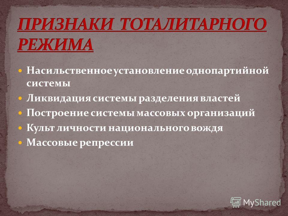 Насильственное установление однопартийной системы Ликвидация системы разделения властей Построение системы массовых организаций Культ личности национального вождя Массовые репрессии