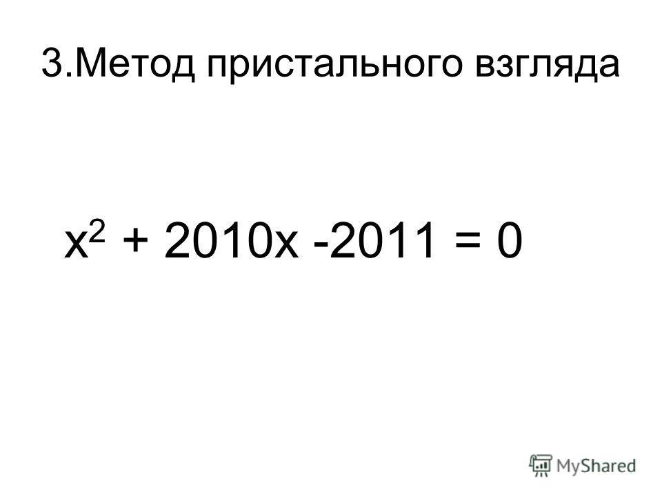 3.Метод пристального взгляда х 2 + 2010х -2011 = 0