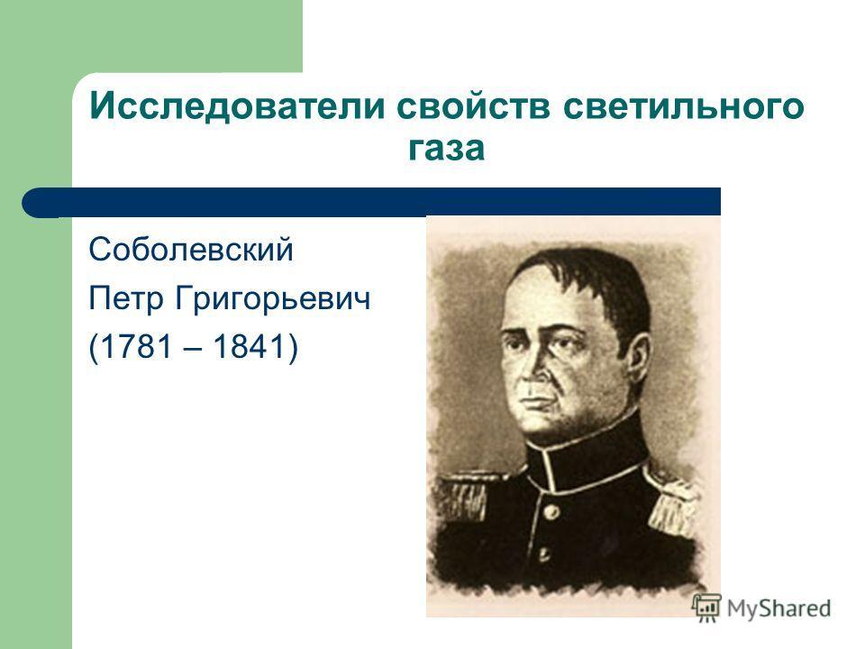Исследователи свойств светильного газа Соболевский Петр Григорьевич (1781 – 1841)