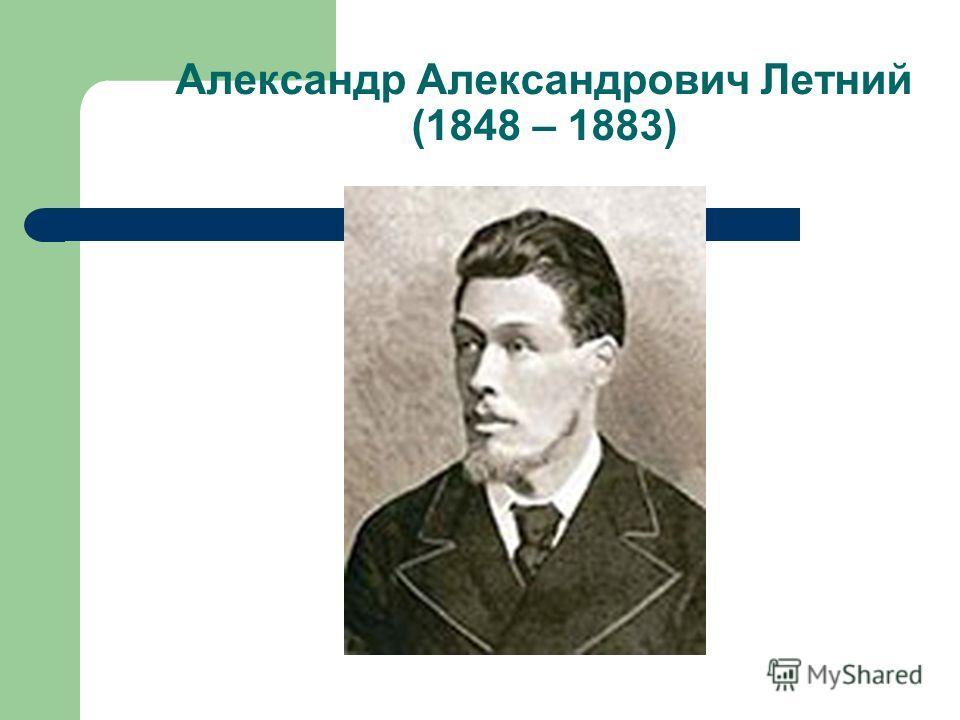 Александр Александрович Летний (1848 – 1883)