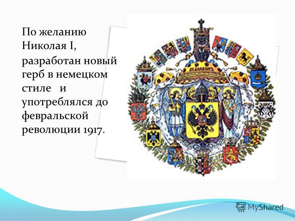 По желанию Николая I, разработан новый герб в немецком стиле и употреблялся до февральской революции 1917.