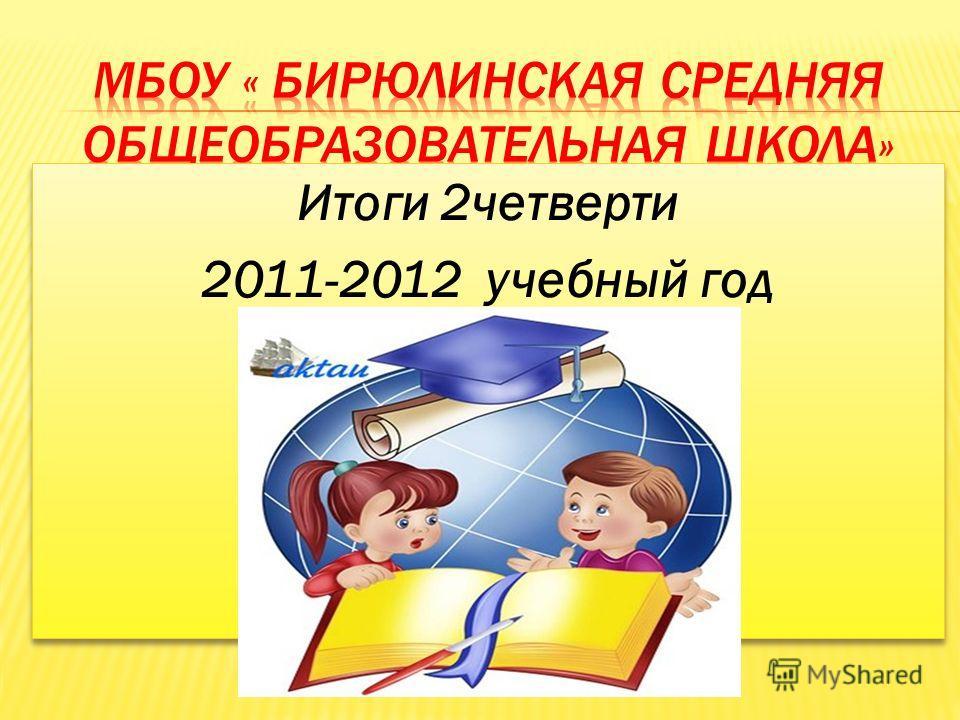 Итоги 2четверти 2011-2012 учебный год Итоги 2четверти 2011-2012 учебный год