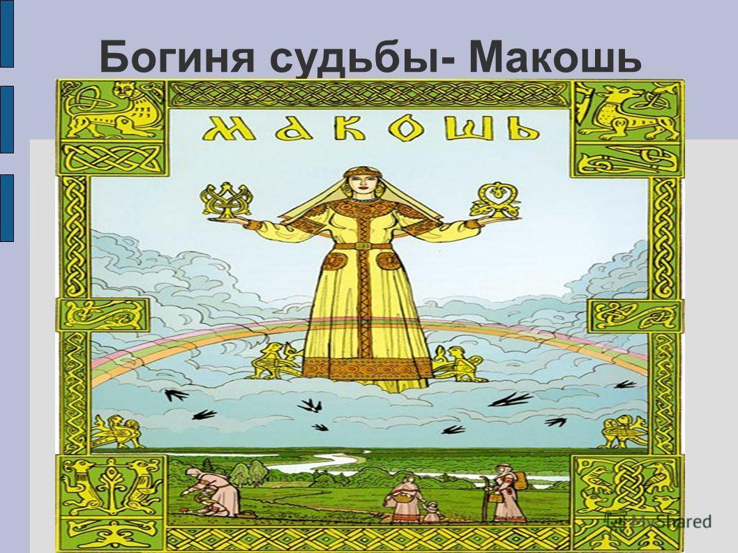Богиня судьбы- Макошь