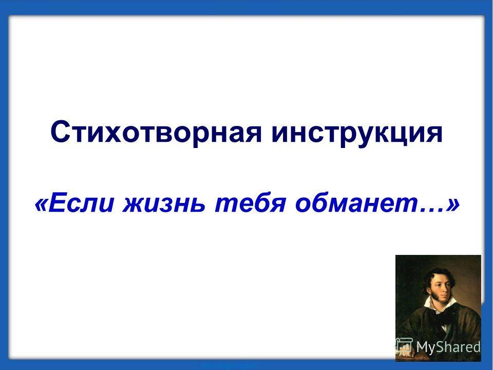 Стихотворная инструкция «Если жизнь тебя обманет…»